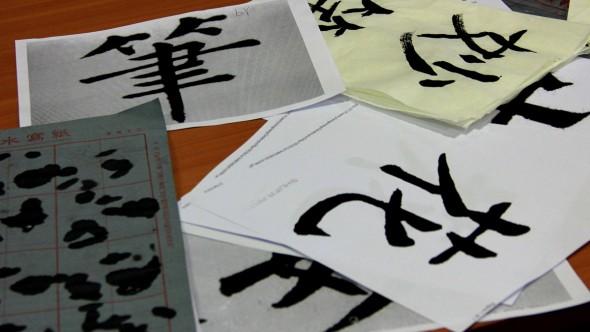 Caligrafía china - publicaciones